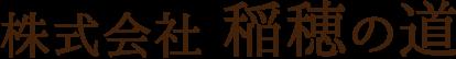 株式会社稲穂の道